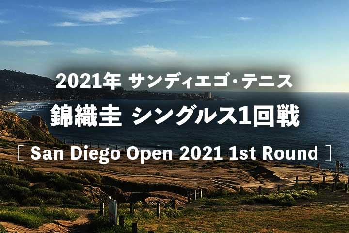 【錦織圭vsマレー】2021年サンディエゴ・オープン・テニス1回戦の放送予定(テレビ放送/ネット中継)と結果速報、ドロー