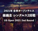 【錦織圭vsカルーゾ】2021年全米オープン1回戦の放送予定(テレビ放送/ネット中継)と結果速報、ドロー USオープンテニス