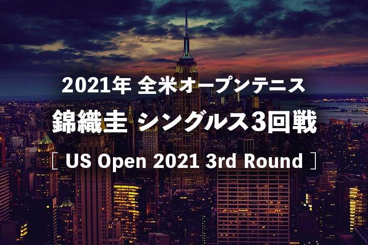 【錦織圭3回戦vsジョコビッチ】2021年全米オープンテニス放送予定(テレビ放送/ネット中継)と結果速報、ドロー|USオープン