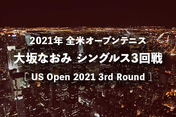 【大坂なおみ3回戦vsフェルナンデス】2021年全米オープンテニス女子放送予定(テレビ放送/ネット中継)と結果速報、ドロー|USオープン