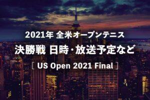 【2021年】全米オープン決勝の日程・時間、中継・放送予定、結果|男子/女子 シングルス/ダブルス