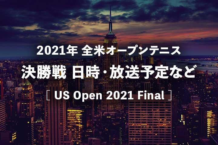 【2021年】全米オープン決勝の日程・時間、中継・放送予定、結果 男子/女子 シングルス/ダブルス
