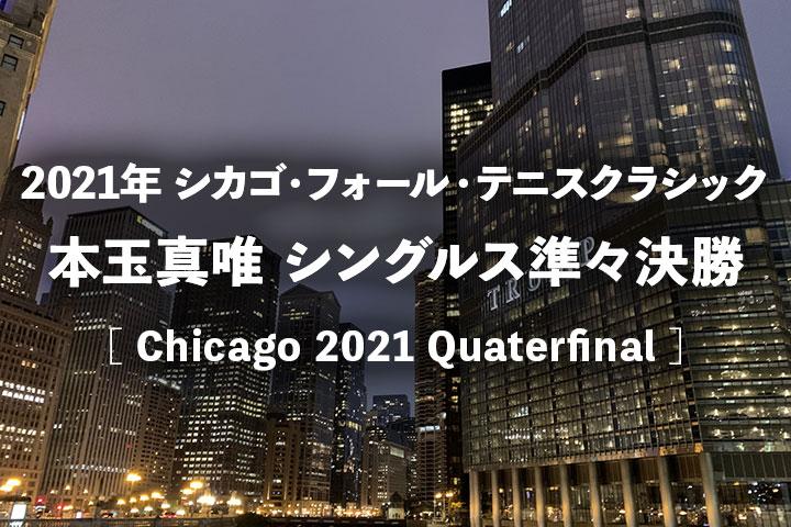 【本玉真唯】シカゴ テニス2021 準々決勝の試合予定・結果速報、放送(テレビ放送・ネット中継)と最新ランキング